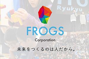株式会社FROGS